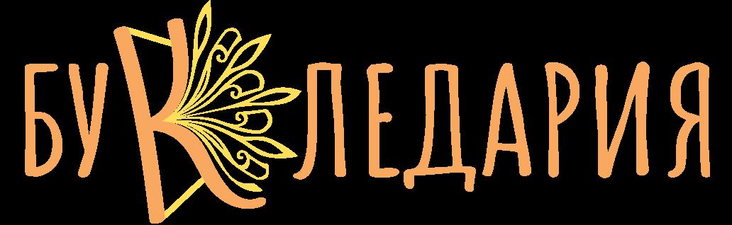Букледария